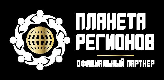 планета регионов